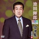 池田輝郎DVDカラオケ全曲集ベスト8