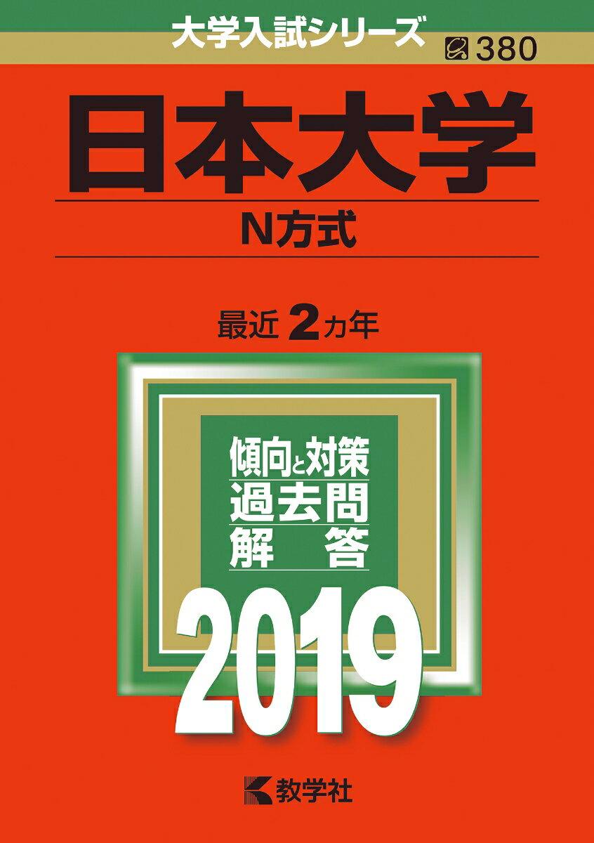 日本大学(N方式)(2019) (大学入試シリーズ)