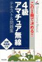 4級アマチュア無線テキスト&問題集 この1冊で決める!! (Shinsei license manual) [ 新星出版社 ]