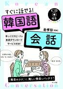 CD付き オールカラー すぐに話せる!韓国語会話