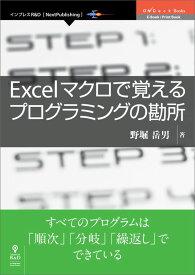 【POD】Excelマクロで覚えるプログラミングの勘所 (OnDeck Books(NextPublishing)) [ 野堀岳男 ]