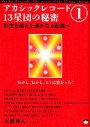 アカシックレコード13星団の秘密(1)