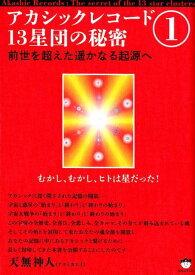 アカシックレコード13星団の秘密(1) 前世を超えた遥かなる起源へ [ 天無神人 ]