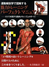 運動解剖学で図解する筋力トレーニングパーフェクトマニュアル CGで再現する筋肉メカニズムのすべて [ パット・マノッキア ]