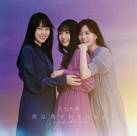 僕は僕を好きになる (初回仕様限定盤 CD+Blu-ray Type-B) [ 乃木坂46 ]
