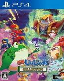 忍者じゃじゃ丸 コレクション PS4版