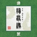 【先着特典】『真説 〜卍忍法帖〜 福流縁』弐ノ巻 〜地〜 (ステッカー(Type-D)付き) [ 卍LINE ]