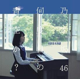 何度目の青空か? (CD+DVD Type-A) [ 乃木坂46 ]