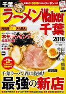 ラーメンWalker千葉(2016)