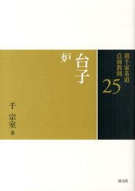 裏千家茶道点前教則(25) 台子 炉 [ 千宗室(16代) ]