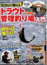 ゼロから始める トラウト管理釣り場入門 (コスミックムック)