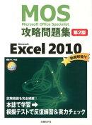 Microsoft Office Specialist攻略問題集(Microsoft Excel)第2版