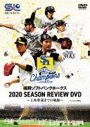 福岡ソフトバンクホークス 2020 SEASON REVIEW DVD 〜王座奪還までの軌跡〜