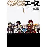 ぐだぐだエース(1) (単行本コミックス)