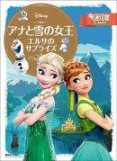 アナと雪の女王(エルサのサプライズ)