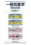 一般気象学第2版補訂版