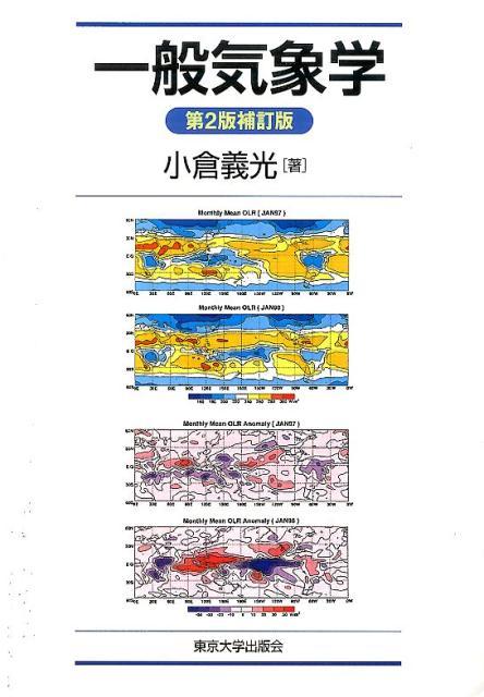 一般気象学第2版補訂版 [ 小倉義光 ]
