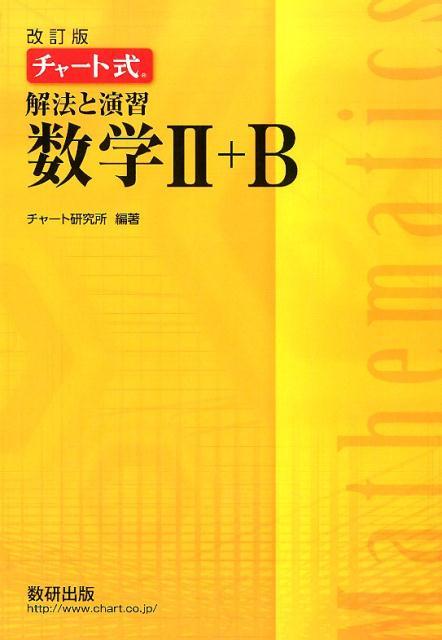チャート式解法と演習数学2+B改訂版 [ チャート研究所 ]