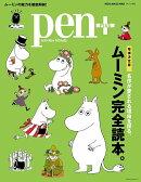 【予約】Pen+(ペン・プラス)ムーミン完全読本。