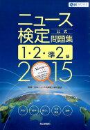 ニュース検定公式問題集1・2・準2級(2015年度版)