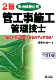 2級管工事施工管理技士実地試験対策全訂版 (国家・資格シリーズ) [ 種子永修一 ]