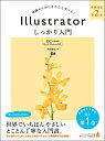 Illustrator しっかり入門 増補改訂 第2版 【CC完全対応】 [Mac & Windows 対応] [ 高野 雅弘 ]