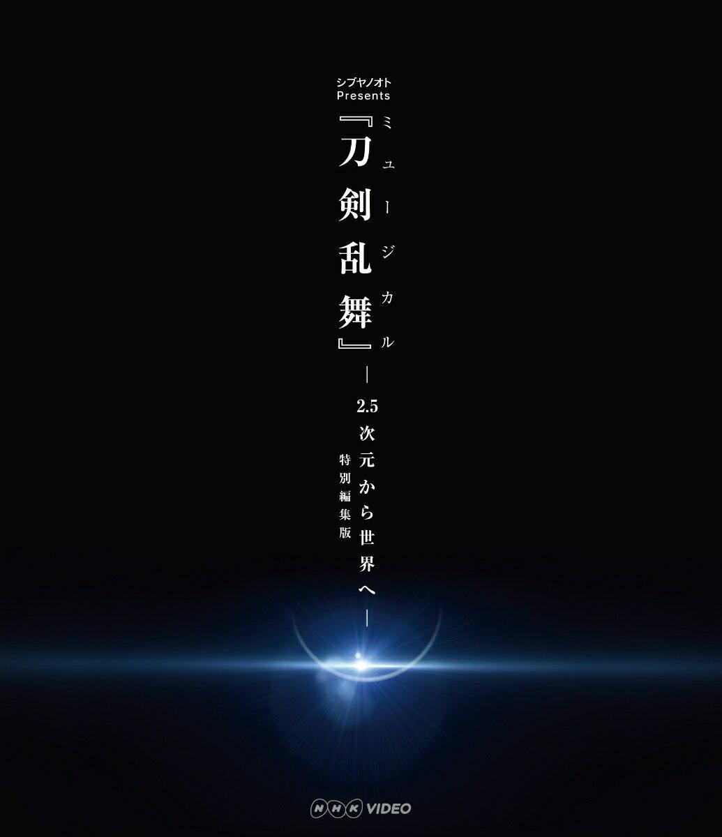 シブヤノオト Presents ミュージカル『刀剣乱舞』 -2.5次元から世界へー <特別編集版>【Blu-ray】 [ ミュージカル『刀剣乱舞』 ]