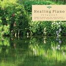 ヒーリング・ピアノ