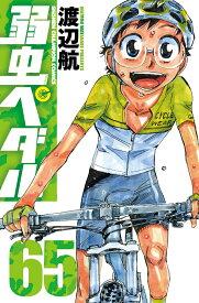 弱虫ペダル 65 (少年チャンピオン・コミックス) [ 渡辺航 ]