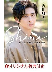 【楽天ブックス限定特典付】 Shine 〜新時代俳優の全身と前進〜 <限定フォトカード2枚付き> [ 古川雄大 ]