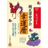 純正運命学会幸運暦(2020年版)