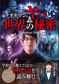 ナオキマンのヤバい世界の秘密 [ Naokiman Show ]