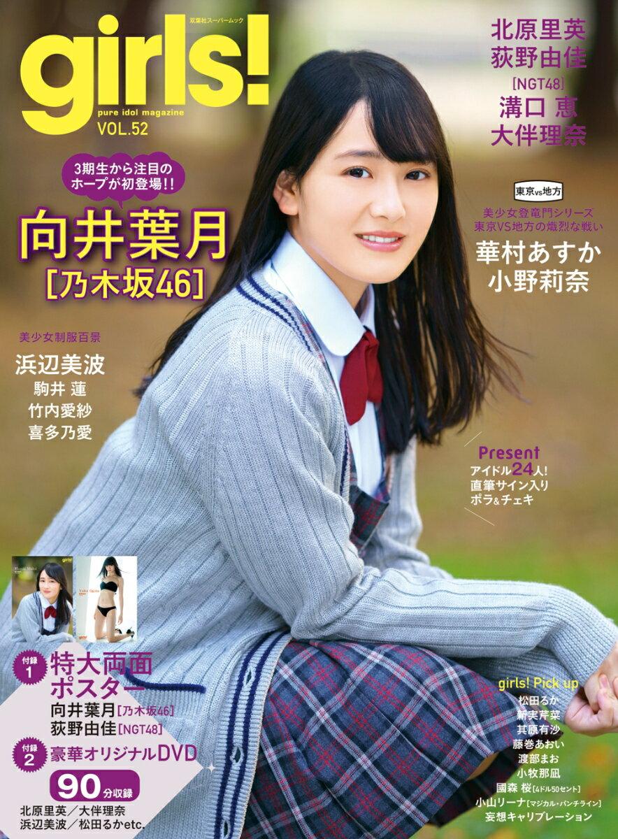girls!(52) [ 双葉社 ]