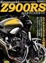 カワサキZ900RSカスタマイズのすべて (モーターファン別冊)