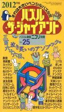 パズル・ザ・ジャイアント(vol.25)