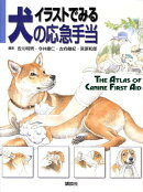 【謝恩価格本】イラストでみる犬の応急手当