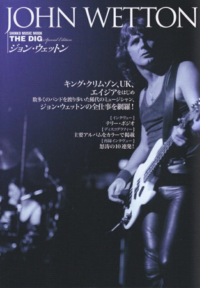 THE DIG Special Edition ジョン・ウェットン (SHINKO MUSIC MOOK)