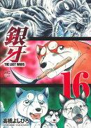 銀牙〜THE LAST WARS〜 (16)