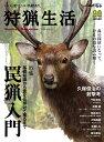 狩猟生活(2020 Vol.6) いい山野に、いい鳥獣あり。 特集:罠猟入門ー基礎知識から罠を仕掛けて獲るまで (別冊山…