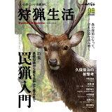 狩猟生活(2020 Vol.6) 特集:罠猟入門ー基礎知識から罠を仕掛けて獲るまで (別冊山と溪谷)