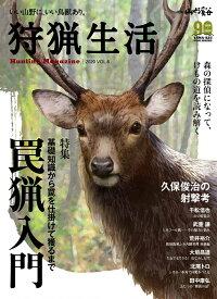 狩猟生活(2020 Vol.6) いい山野に、いい鳥獣あり。 特集:罠猟入門ー基礎知識から罠を仕掛けて獲るまで (別冊山と溪谷)