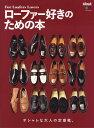 ローファー好きのための本 For Loafers Lovers (エイムック 別冊2nd)