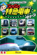 DVD>けん太くんと鉄道博士のGoGo特急電車グリーン