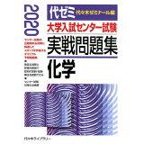 大学入試センター試験実戦問題集 化学(2020年版)