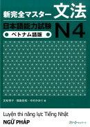 新完全マスター文法日本語能力試験N4(ベトナム語版)