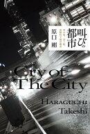 叫びの都市