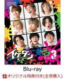 【楽天ブックス限定全巻購入特典対象】イケダンMAX Blu-ray BOX シーズン3(オリジナル映像特典DVD付き) 【Blu-ray】