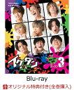 【楽天ブックス限定全巻購入特典対象】イケダンMAX Blu-ray BOX シーズン3(オリジナル映像特典DVD付き) 【Blu-ray】…