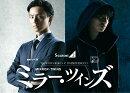 ミラー・ツインズ Season2 ブルーレイBOX【Blu-ray】