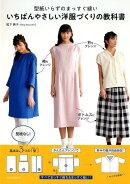型紙いらずのまっすぐ縫い いちばんやさしい洋服づくりの教科書